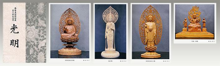 篠原秀行 佛教美術彫刻展