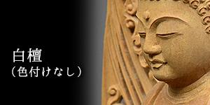 白檀(色付けなし)