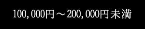 100,000円〜