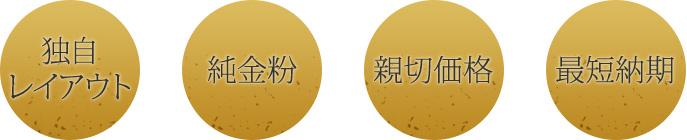 手彫り風・純金粉・親切価格・短納期
