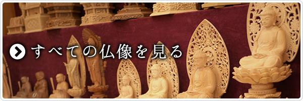 すべての仏像を見る