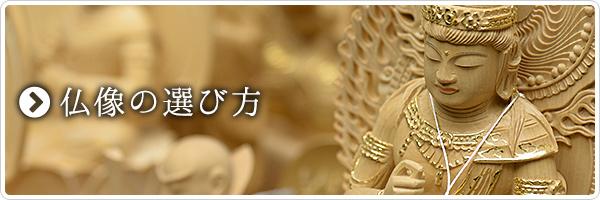 仏像の選び方